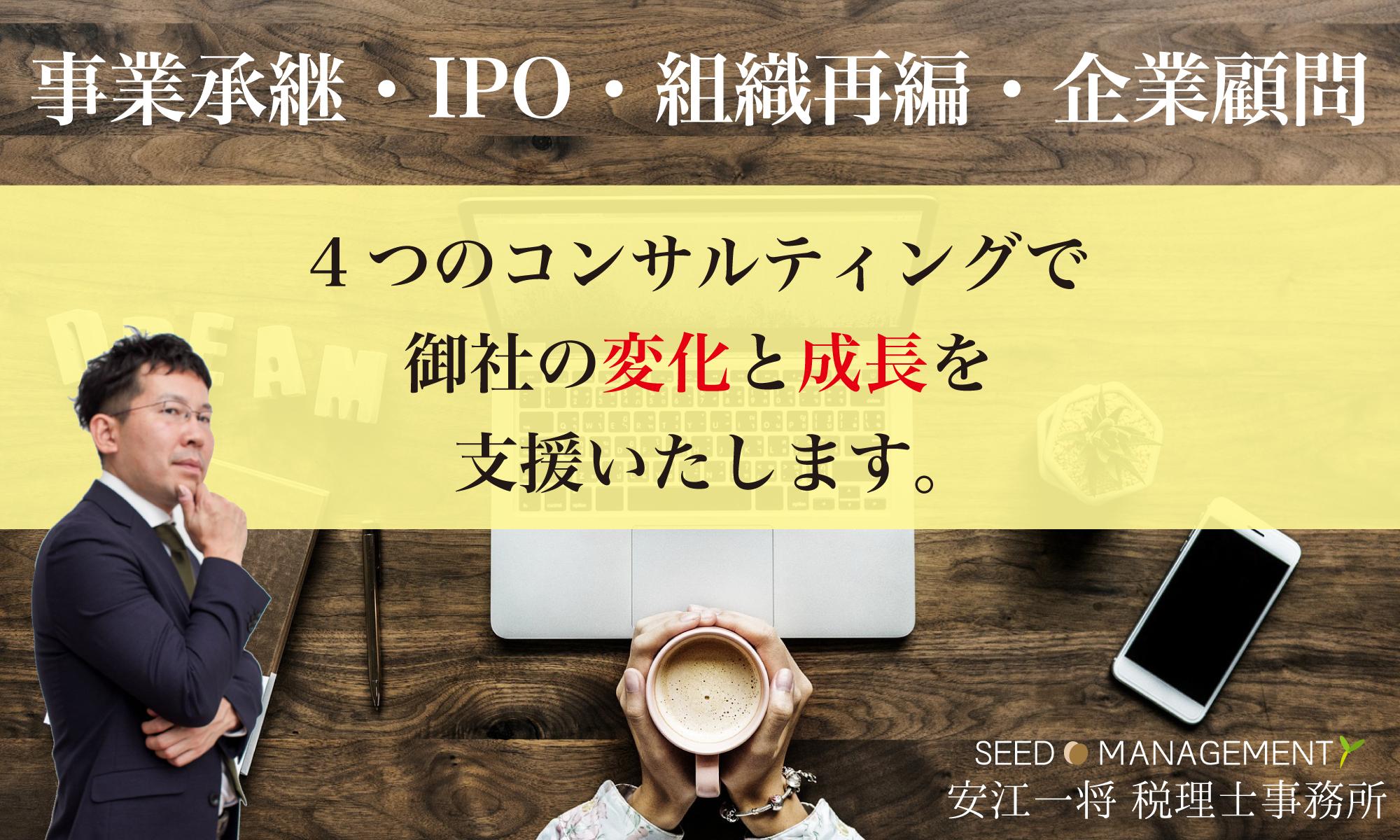 事業承継・IPO支援・組織再編・法人顧問なら|SEED MANAGEMENT 安江一将税理士事務所